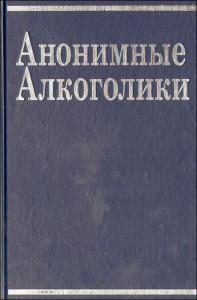big_book